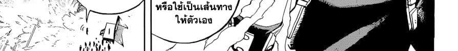อ่านการ์ตูน Boku no Hero Academia ตอนที่ 241 หน้าที่ 98