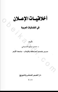 تحميل كتاب أخلاقيات الإعلان في الفضائيات العربية PDF
