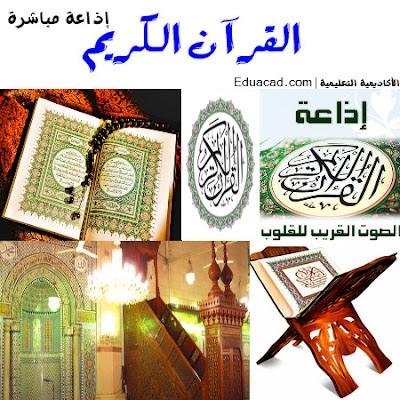 إذاعة القرآن الكريم من القاهرة - بث مباشر - Quran Karim