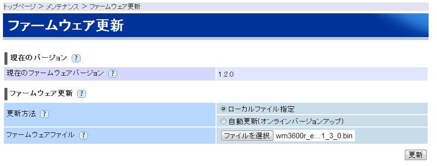 価格.com - 『新ファームウェアへ更新』 NEC Aterm …