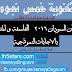 امتحان فلسفة ومنطق ثانوية عامة 2016 سودان اجابة نموذجية