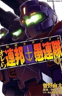Kidou Senshi Gundam: Orera Renpou Gurentai