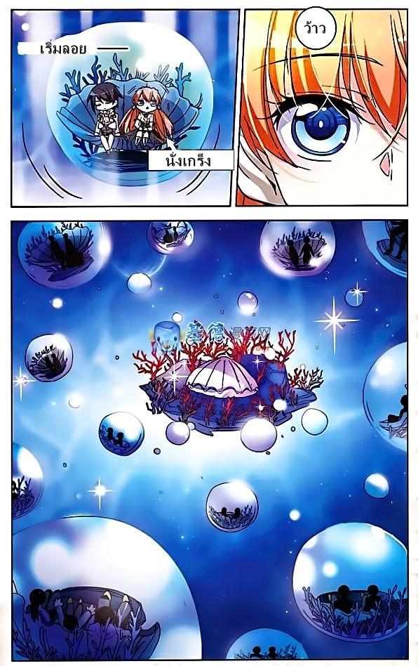 อ่านการ์ตูน Chuan yue xi yuan 300 hou 11 ภาพที่ 4