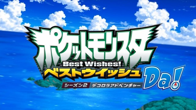 Pokemon Best Wishes Season 2 Decolora Adventure Subtitle Indonesia