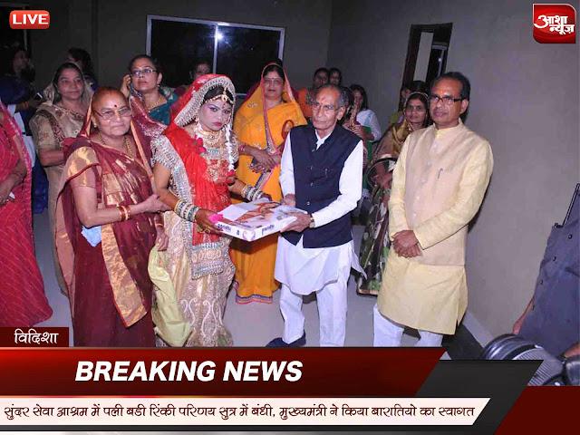 Foster-daughter-Rinke-became-chief-minister-has-extended-a-warm-welcome-to-the-procession-arrived-at-the-wedding-मुख्यमंत्री जी बने पालक बेटी रिंकी के विवाह में पहुंचकर बारातियों का किया हार्दिक स्वागत किया