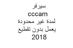 سيرفر cccam لمدة غير محدودة يعمل بدون تقطيع 2018