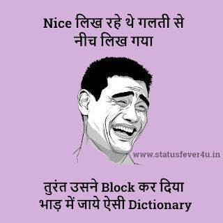 तुरंत उसने Block कर दिया funny status in hindi