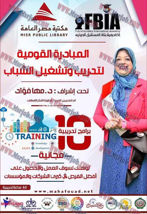 المبادرة القومية لتدريب وتشغيل الشباب مجاناً برعاية مكتبة مصر العامة 2017