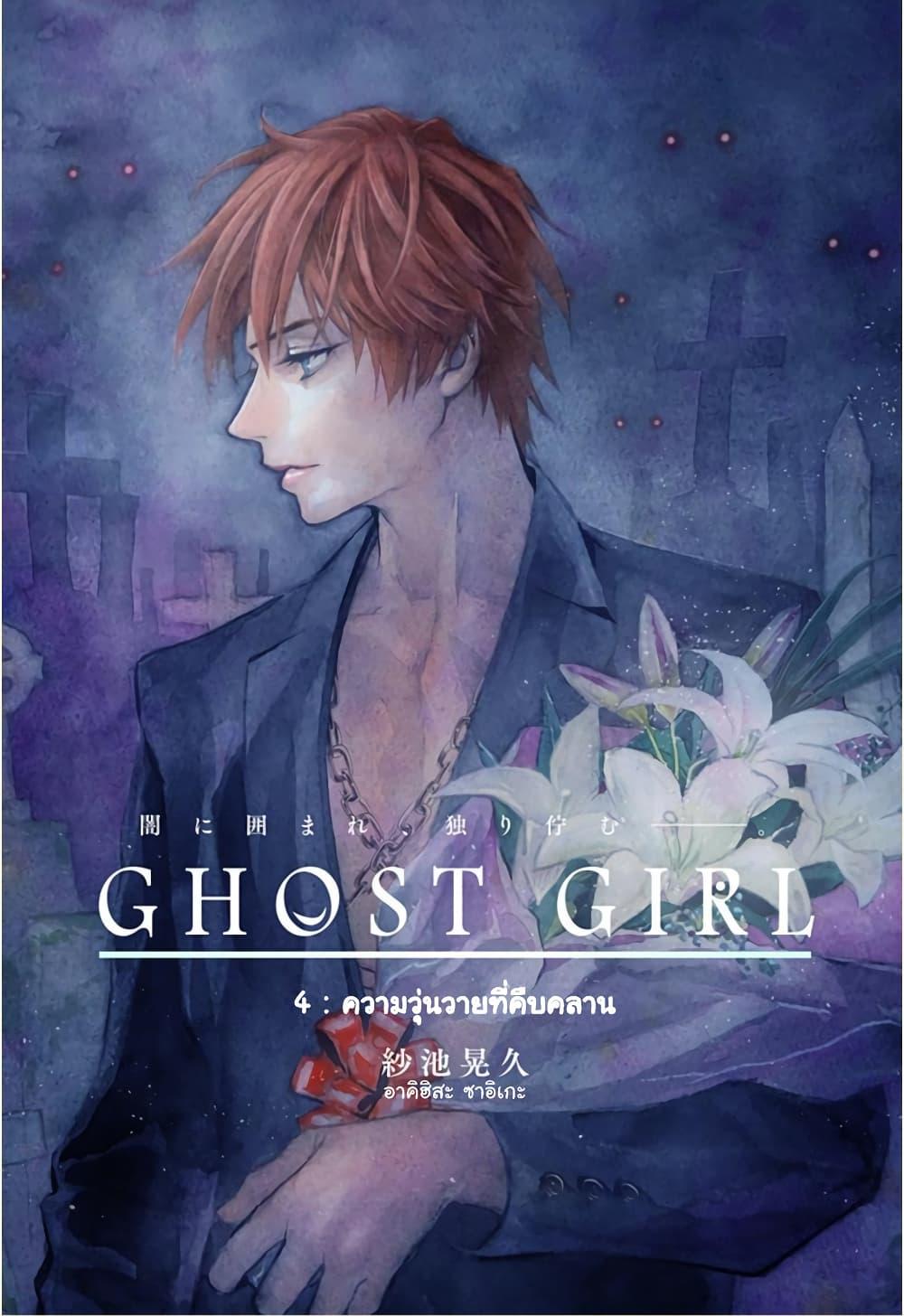 อ่านการ์ตูน Ghost Girl ตอนที่ 4 หน้าที่ 1