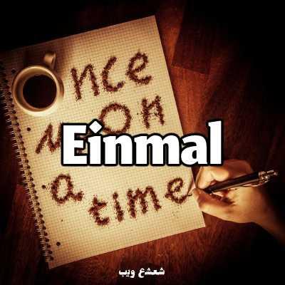 معاني كلمة Einmal