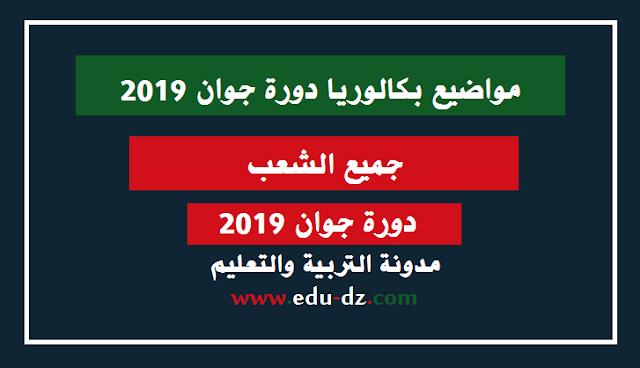 مواضيع و تصحيح شهادة البكالوريا 2019