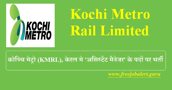 Kochi Metro Rail Limited, KMRL, Kerala, Kochi Metro, Metro Rail, Metro Rail Recruitment, Assistant Manager, MBA, Post Graduation, Latest Jobs, kochi metro rail logo