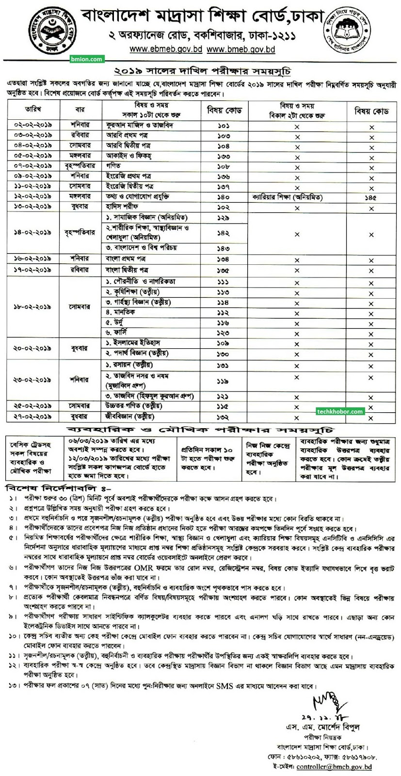 Routine SSC Dakhil Vocational 2019 All Education Board BD