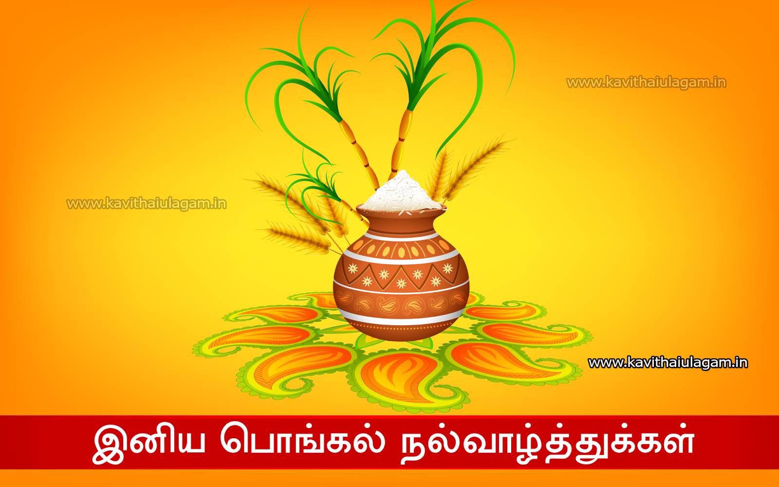 New pongal kavithaigal greetings for wishing friends kavithaigal new pongal kavithaigal greetings for wishing friends m4hsunfo Gallery