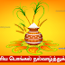 New Pongal Kavithaigal Greetings For Wishing Friends