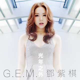Guang Nian Zhi Wai  Light Years Away - G.E.M  lyrics www.unitedlyrics.com