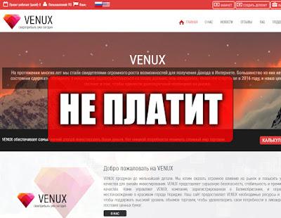 Скриншоты выплат с хайпа venux.me