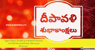 Latest Deepavali greetings in Telugu