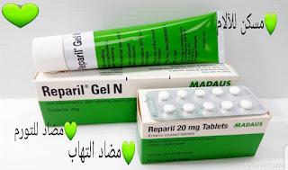 اقراص ريبايل 40 Reparil ودواعي الاستعمال والاضرار الجانبية