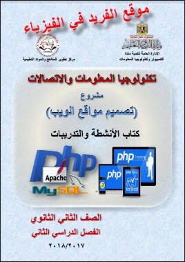 تحميل كتاب تكنولوجيا المعلومات والاتصالات الصف الثاني الثانوي pdf منهج مصر، تكنولوجيا المعلوم ثاني ثانوي 2ث منهج مصر الجديد 201-2018 ، كتب الصف الثاني الثانوي تحميل برابط مباشر مجانا