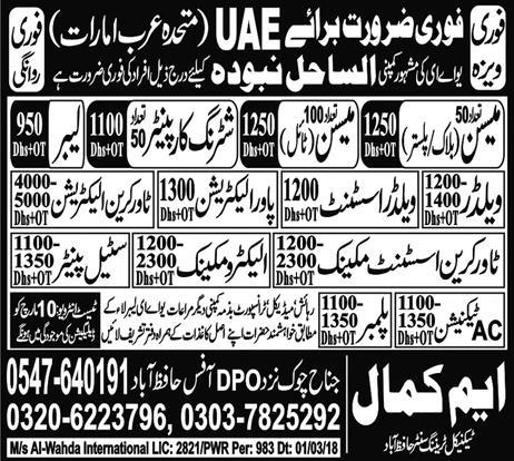 Mason, Shuttering,Carpenters,Labor,Electrician Jobs in UAE 09 Mar 18