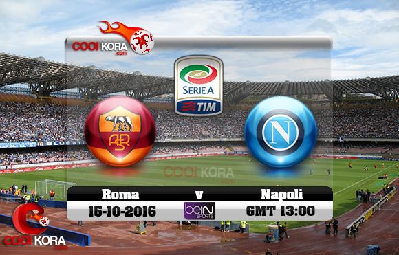مشاهدة مباراة نابولي وروما اليوم 15-10-2016 في الدوري الإيطالي