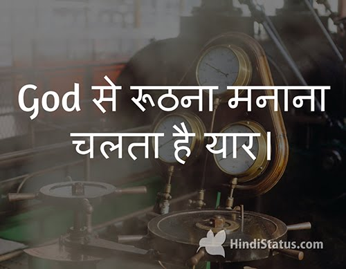 Take Offense from God - HindiStatus