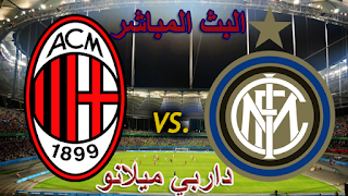 milan vs inter 20-11-2016