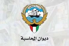 خدمات التوظيف الالكترونية في ديوان المحاسبة تعلن فتح التوظيف للكويتيين للوظائف الإدارية