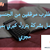 وظائف محاسبين اليوم الاربعاء 14/11/2018