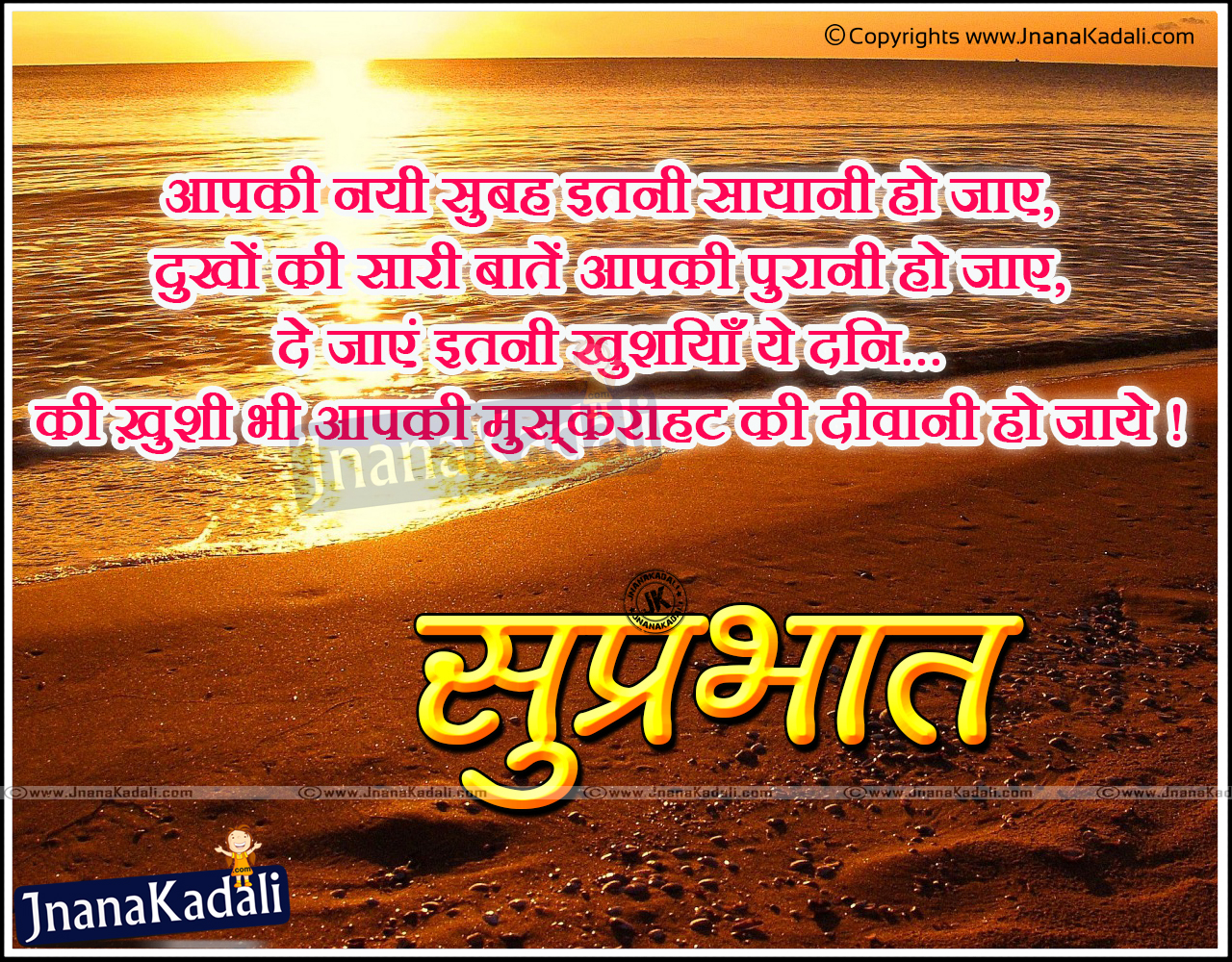 Morning Quotes For Loved Ones Hindi Famous Good Morning Greeting Cards For Loved Ones  Jnana