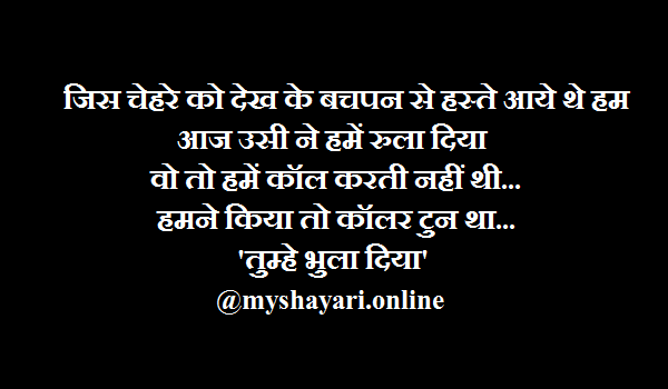 Funny Shayari On Facebook In Hindi