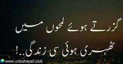 Guzarte Howay Lamho Mein..  Tehri Hui C Zindagi..!!  #shayari #sadshayari