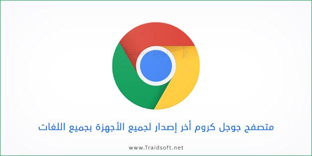 تنزيل متصفح جوجل كروم مجاناً أخر اصدار