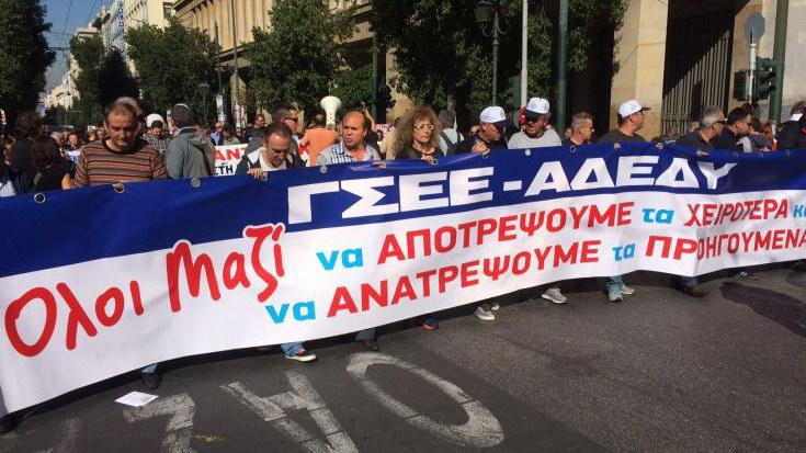 Γενική απεργία την Τετάρτη 17 Μαΐου
