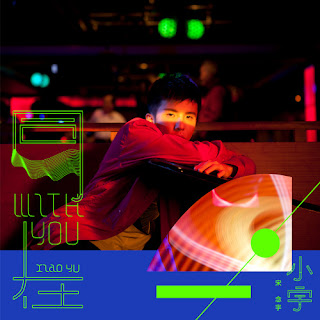 Xiao Yu 小宇 宋念宇 - With You 同在 Lyrics 歌詞 with Pinyin