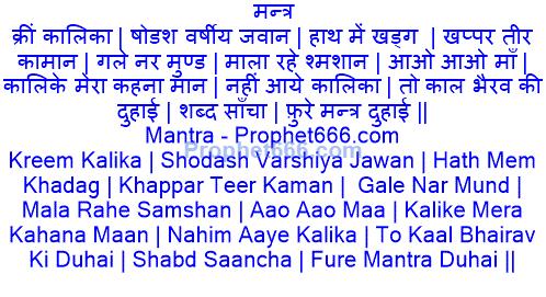 Kalika Siddhi Mantra