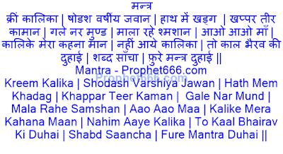 Kalika Siddhi Mantra of Kali Mata