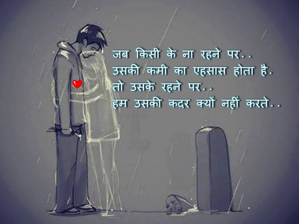 Jab Kisi Ke Na Rahne Par| Love Sad Hindi Wallpaper| HIndi LOve Wallpaper
