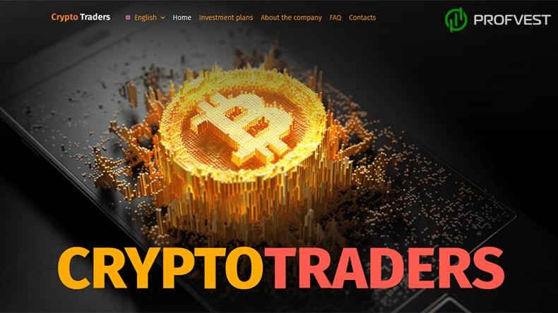 CryptoTraders обзор и отзывы HYIP-проекта