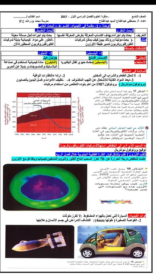 بالصور المراجعة النهائية لمادة العلوم 4.jpg