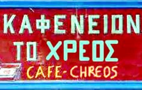 Αγωνία στα καφενεία για ΕΣΡ και χρέος