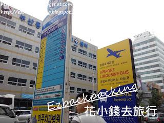 釜山金海機場-海雲臺機場巴士站
