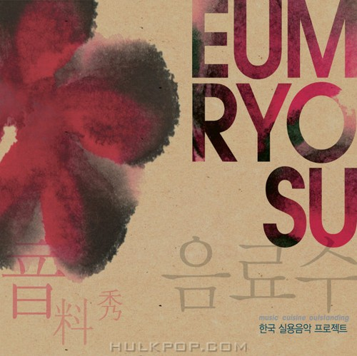 Various Artists – Eum-Ryo-Su – Korean Applied Music ProjectMusic, Cuisine & Outstanding [Deluxe Edition]