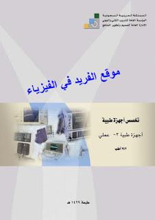 أجهزة طبية 2 عملي pdf، المؤسسة العامة للتعليم التقني والمهني، تنزيل كتاب أجهزة طبية 2 عملي بي دي إف