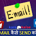 Email kaise bheje OR Send kare? [Mobile & PC]