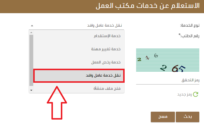 How to Check Iqama Transfer or Change of Sponsorship status online