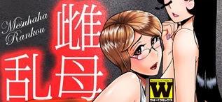 [Manga] 雌母乱交 完全版 [MamaHaha Rankou] RAW ZIP RAR DOWNLOAD