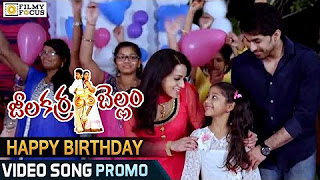 Happy Birthday Video Song Trailer __ Jeelakarra Bellam Movie Songs __ Sri Venkateshwara Videos
