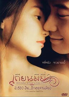 Comrades Almost a Love Story (1996) เถียนมีมี่ 3,650 วัน… รักเธอคนเดียว